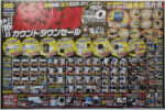 100満ボルト チラシ発行日:2014/3/15