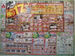 ヤマダ電機 チラシ発行日:2014/3/15