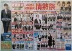 アオキ チラシ発行日:2014/3/15
