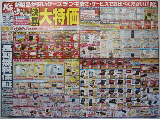 ケーズデンキ チラシ発行日:2014/3/15