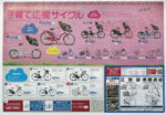 サイクルベースあさひ チラシ発行日:2014/3/15