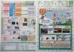 新さっぽろサンピアザ チラシ発行日:2014/3/15