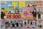 はるやま チラシ発行日:2014/3/15