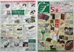 東急ハンズ チラシ発行日:2014/3/15