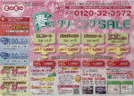 クリーニングココ チラシ発行日:2014/3/17