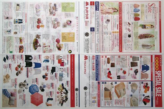 丸井今井 チラシ発行日:2014/3/19