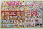 ヤマダ電機 チラシ発行日:2014/3/19