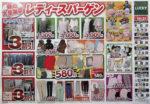 春の大感謝祭 チラシ発行日:2014/3/19