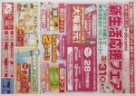 ケーズデンキ チラシ発行日:2014/3/20