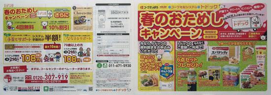 コープさっぽろ チラシ発行日:2014/3/20