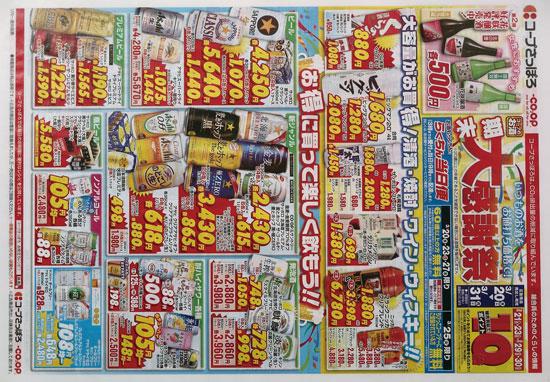 コープさっぽろ チラシ発行日:2014/4/20
