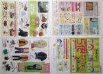 JRタワー チラシ発行日:2014/3/21