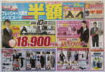 はるやま チラシ発行日:2014/3/21
