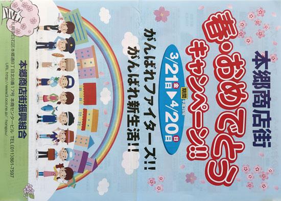 本郷商店街 チラシ発行日:2014/3/21