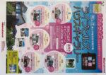 丸紅不動産 チラシ発行日:2014/3/21