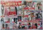 ユニクロ チラシ発行日:2014/3/21