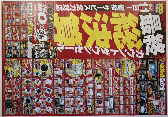 100満ボルト チラシ発行日:2014/3/21