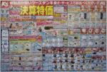ケーズデンキ チラシ発行日:2014/3/21