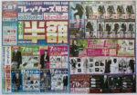 紳士服の山下 チラシ発行日:2014/3/21