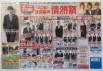 アオキ チラシ発行日:2014/3/21