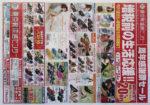 東京靴流通センター チラシ発行日:2014/3/20