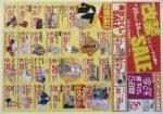 イオン チラシ発行日:2014/3/20