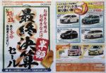 トヨタカローラ札幌 チラシ発行日:2014/3/21