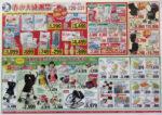 西松屋 チラシ発行日:2014/3/20