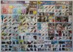 スーパースポーツゼビオ チラシ発行日:2014/3/20