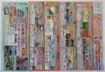 クラブツーリズム チラシ発行日:2014/3/23