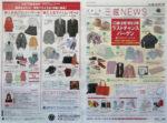 三越 チラシ発行日:2014/3/25