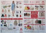 丸井今井 チラシ発行日:2014/3/25