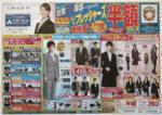 洋服の青山 チラシ発行日:2014/3/21