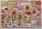 コープさっぽろ チラシ発行日:2014/3/21