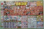 ヤマダ電機 チラシ発行日:2014/3/21