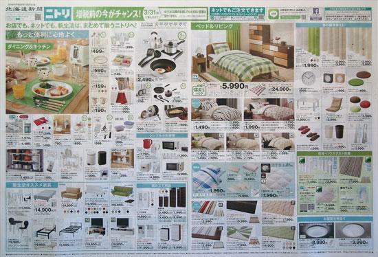 ニトリ チラシ発行日:2014/3/21