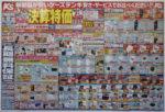 ケーズデンキ チラシ発行日:2014/3/29