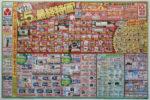 ヤマダ電機 チラシ発行日:2014/3/29