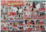 ユニクロ チラシ発行日:2014/3/28
