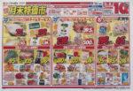 コープさっぽろ チラシ発行日:2014/3/28