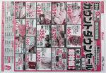 アークス チラシ発行日:2014/3/31