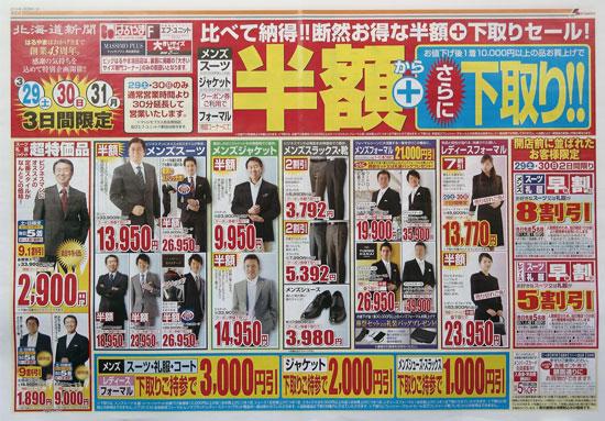 はるやま チラシ発行日:2014/3/29