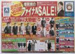 洋服の青山 チラシ発行日:2014/3/29