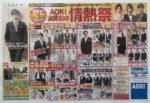 アオキ チラシ発行日:2014/3/29