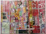 ナカヤマ チラシ発行日:2014/3/29