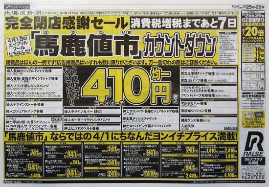 アークス チラシ発行日:2014/3/25