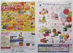 東急百貨店 チラシ発行日:2014/3/27