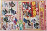 アスビーファム チラシ発行日:2014/3/27