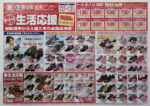 東京靴流通センター チラシ発行日:2014/3/27