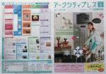 新さっぽろサンピアザ チラシ発行日:2014/4/1